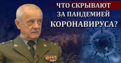 Le Colonel Russe Vladimir Vasilyevich  KVACHKOV (Officier du renseignement Militaire): déclare à la télévision : il n'y a pas d'épidémie, tout cela est un mensonge !